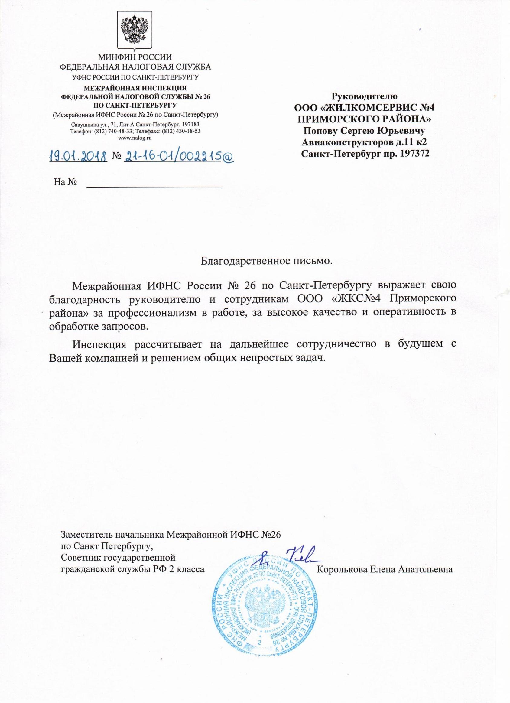 Новороссийский народный фронт. Присоединяйтесь!