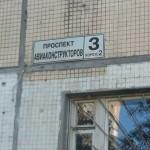 пр.Авиаконструкторов 3-2