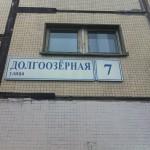 ул.Долгоозерная 7