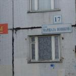 М.Новикова 17