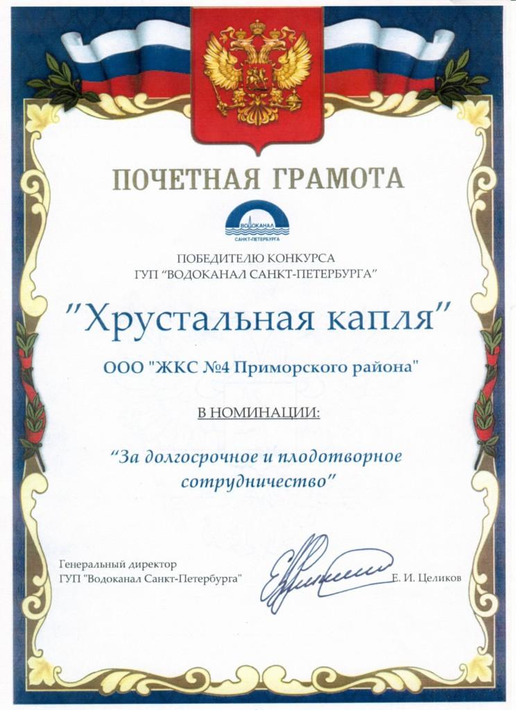 ООО ЖКС № 4 Приморского района - победитель конкурса Хрустальная капля