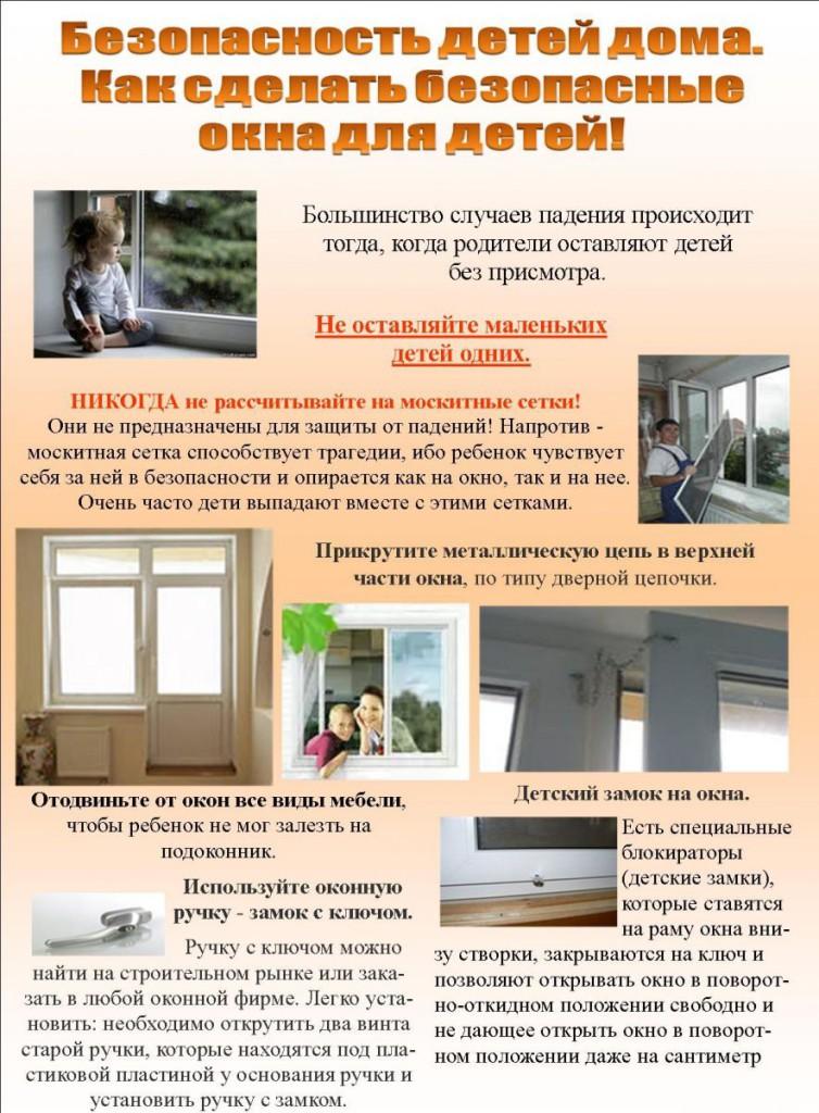 Безопасные окна(1)